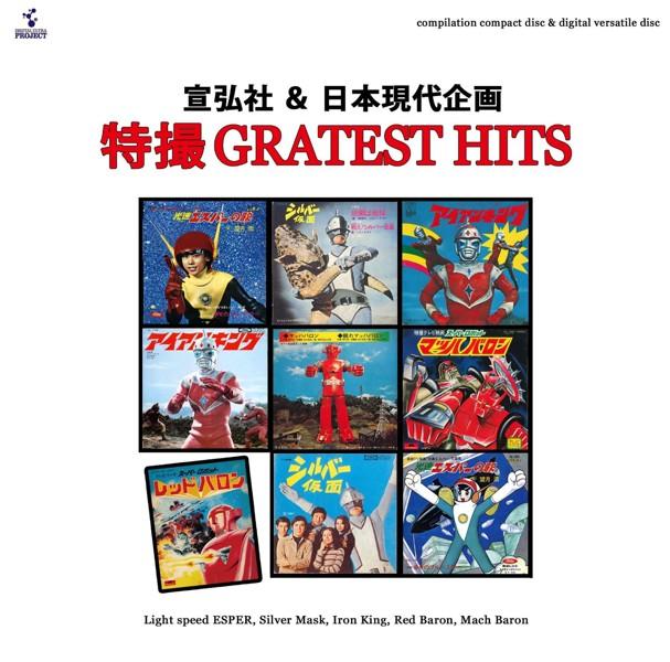 宣弘社&日本現代企画「特撮GREATEST HITS」
