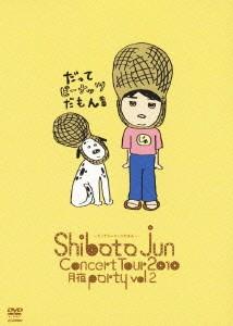 JUN SHIBATA CONCERT TOUR 2010 月夜PARTY vol.2〜だってピーナッツだもん〜/柴田淳