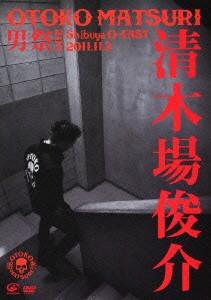 男祭 2011/清木場俊介