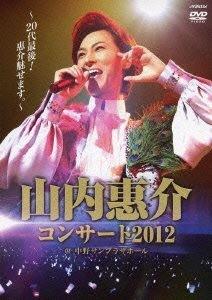 山内惠介コンサート2012〜20代最後!惠介魅せます〜/山内惠介