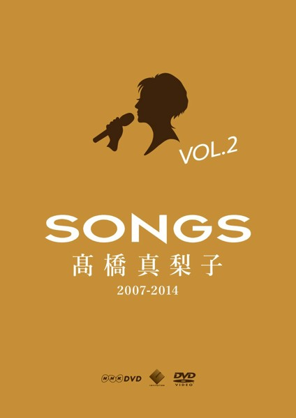 SONGS 高橋真梨子 2007-2014 vol.2〜2009-2012〜/高橋真梨子