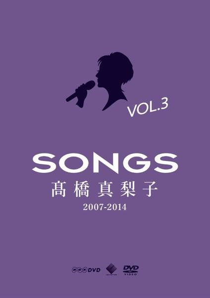 SONGS 高橋真梨子 2007-2014 vol.3〜2013-2014〜/高橋真梨子