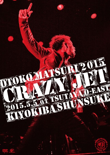 男祭2015'CRAZY JET'2015.5.5 at TSUTAYA O-EAST/清木場俊介