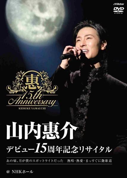 15周年記念リサイタル@NHKホール/山内惠介