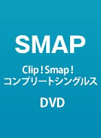 Clip! Smap! コンプリートシングルス[VIBL-821/3][DVD] 製品画像