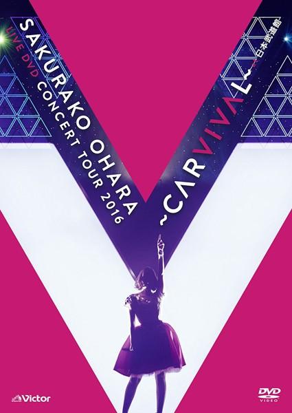 大原櫻子 LIVE CONCERT TOUR 2016〜CARVIVAL〜at 日本武道館/大原櫻子