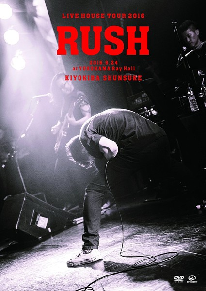 LIVE HOUSE TOUR'RUSH'2016.9.24 at YOKOHAMA Bay Hall/清木場俊介
