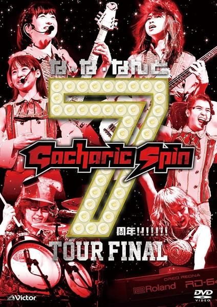 な・な・なんと7周年!!!!!!! TOUR FINAL/Gacharic Spin