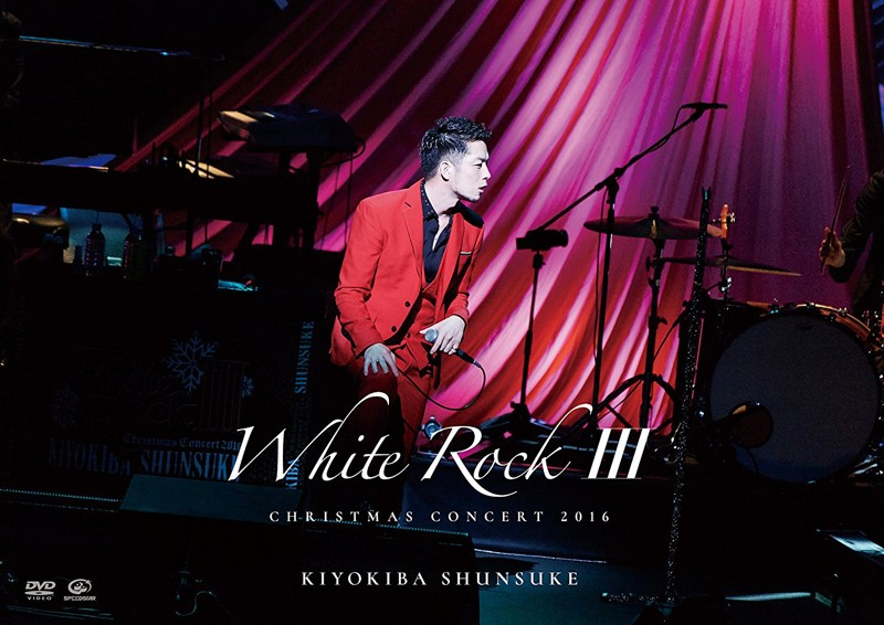 CHRISTMAS CONCERT 2016「WHITE ROCK III」/清木場俊介