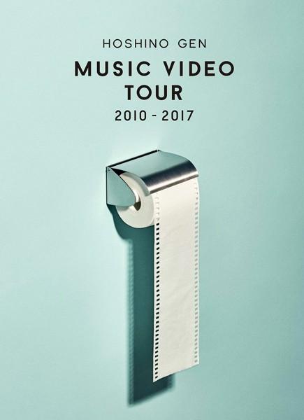 Music Video Tour 2010-2017/星野源