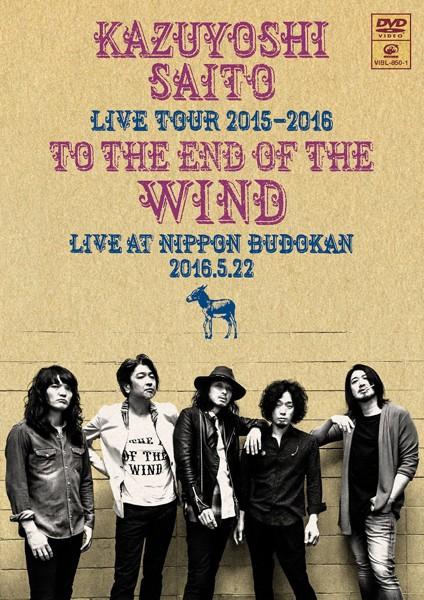 KAZUYOSHI SAITO LIVE TOUR 2015-2016'風の果てまで' Live at 日本武道館 2016.5.22/斉藤和義