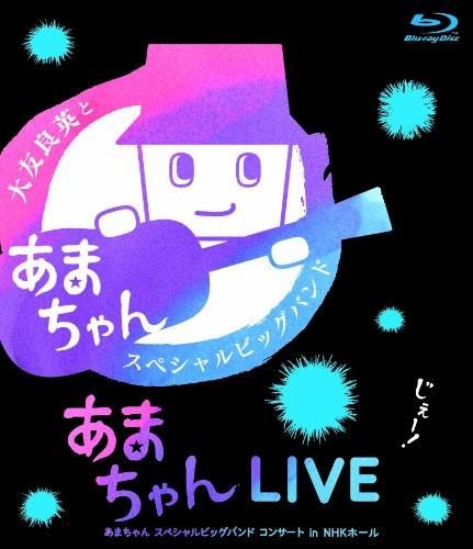 あまちゃんLIVE 〜あまちゃん スペシャルビッグバンド コンサート in NHKホール〜 (ブルーレイディスク)