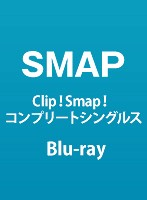 �uClip! Smap! �R���v���[�g�V���O���X�v[VIXL-175/6][Blu-ray/�u���[���C]