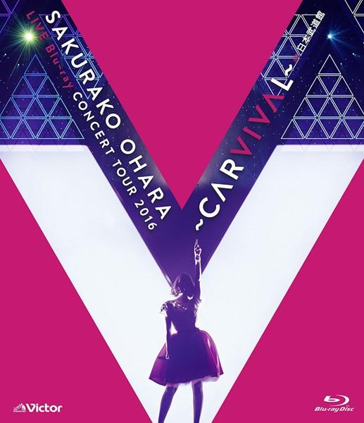 大原櫻子 LIVE CONCERT TOUR 2016〜CARVIVAL〜at 日本武道館/大原櫻子 (ブルーレイディスク)