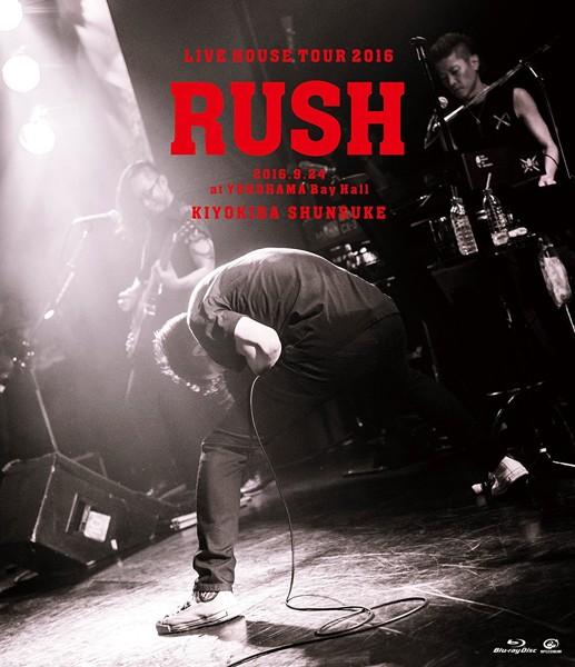 LIVE HOUSE TOUR'RUSH'2016.9.24 at YOKOHAMA Bay Hall/清木場俊介 (ブルーレイディスク)