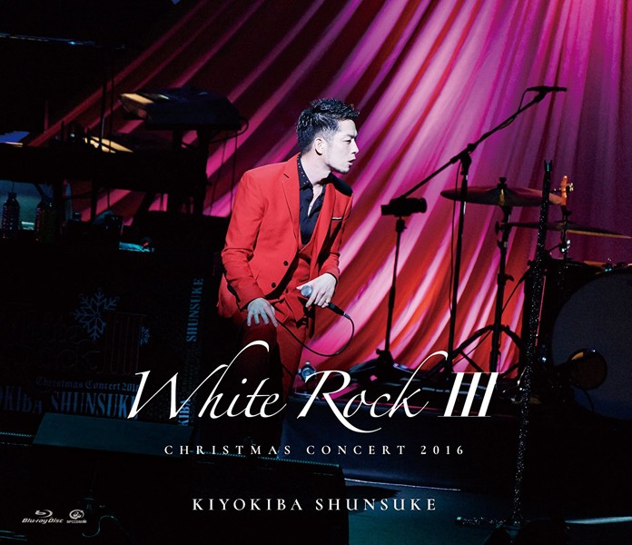 CHRISTMAS CONCERT 2016「WHITE ROCK III」/清木場俊介 (ブルーレイディスク)