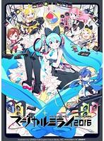 初音ミク マジカルミライ2016 (初回限定盤 ブルーレイディスク)
