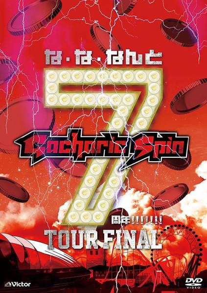 な・な・なんと7周年!!!!!!! TOUR FINAL/Gacharic Spin(初回限定盤)