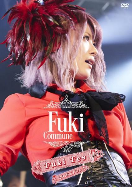 Fuki Fes. 2016 Live/Fuki Commune(初回限定Tシャツ特装盤)
