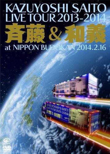 KAZUYOSHI SAITO LIVE TOUR 2013-2014'斉藤 & 和義'at 日本武道館 2014.2.16 初回限定盤/斉藤和義
