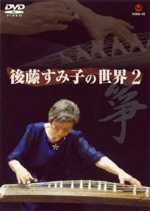 筝・後藤すみ子の世界 2/後藤すみ子
