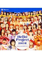 【クリックでお店のこの商品のページへ】Hello!Project 2003 夏~よっしゃ!ビックリサマー!