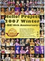 【クリックでお店のこの商品のページへ】Hello!Project 2007 Winter ~集結!! 10th Anniversary~