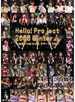 【クリックでお店のこの商品のページへ】Hello!Project 2008 Winter ~決定!ハロ☆プロ アワード '08~