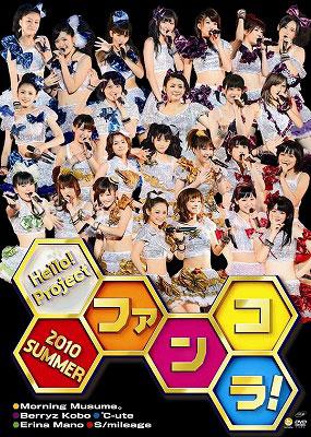 Hello!Project 2010 SUMMER 〜ファンコラ!〜/Hello!Project
