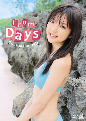 From Days/真野恵里菜