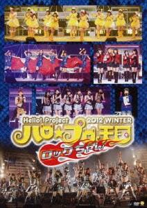 Hello!Project 2012 WINTER ハロ☆プロ天国〜ロックちゃん〜