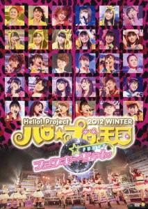 Hello!Project 2012 WINTER ハロ☆プロ天国〜ファンキーちゃん〜