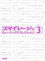 スマイレージ ミュージックVコレクション(3)/スマイレージ