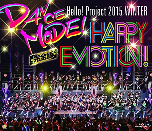 Hello!Project 2015 WINTER 〜DANCE MODE!・HAPPY EMOTION!〜完全版/Hello!Project (ブルーレイディスク)