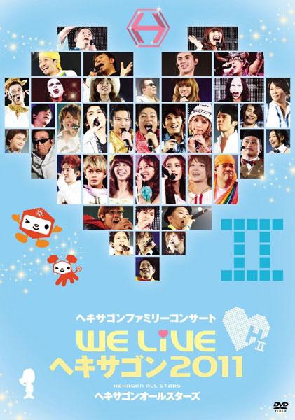 ヘキサゴンファミリーコンサート WE LiVE ヘキサゴン2011/ヘキサゴンオールスターズ