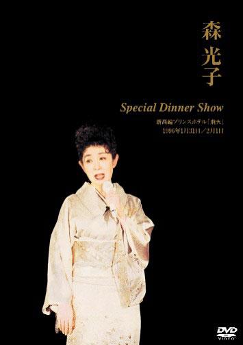森 光子 Special Dinner Show/森光子