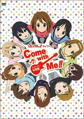 けいおん!! ライブイベント〜Come with Me!!〜DVD