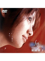 for you/深田恭子