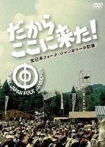 だからここに来た 〜全日本フォーク・ジャンボリーの記録〜