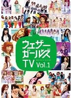 ウェザーガールズTV Vol.1/ウェザーガールズ