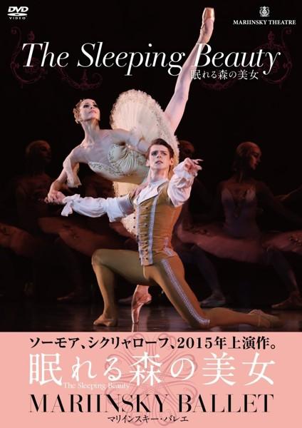 マリインスキー・バレエ「眠れる森の美女」 The Sleeping Beauty 2015