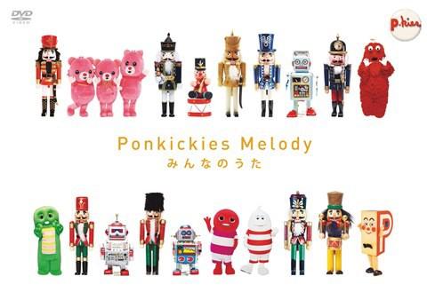 Ponkickies Melody みんなのうた