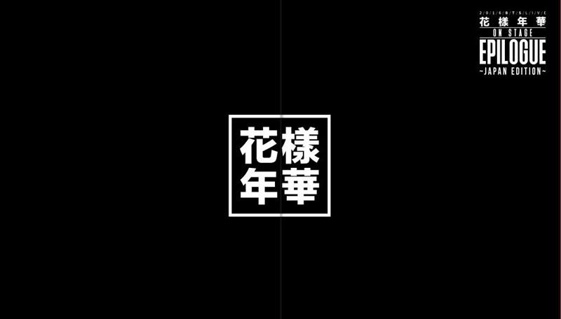 2016 BTS LIVE〜Japan Edition〜/防弾少年団(豪華初回限定盤)