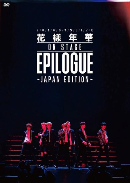 2016 BTS LIVE〜Japan Edition〜/防弾少年団