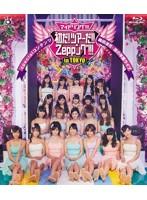 アイドリング!!!初だ!ツアーだ!!ZEPング!!!specialコンテンツ森田涼花・涙の卒業ライブ (ブルーレイディスク)