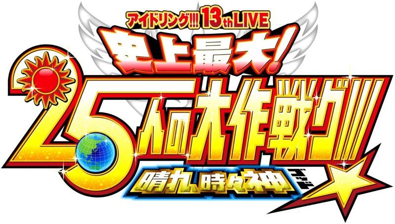 アイドリング!!! 13thライブ「史上最大!25人の大作戦グ!!! 晴れ、時々神」 (ブルーレイディスク)