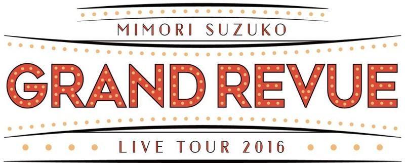 MIMORI SUZUKO LIVE TOUR 2016'GRAND REVUE'FINAL at NIPPON BUDOKAN (初回限定版 ブルーレイディスク)
