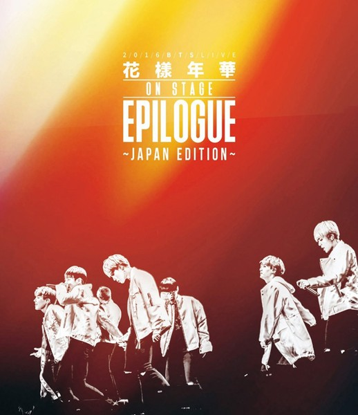 2016 BTS LIVE〜Japan Edition〜/防弾少年団 (ブルーレイディスク)