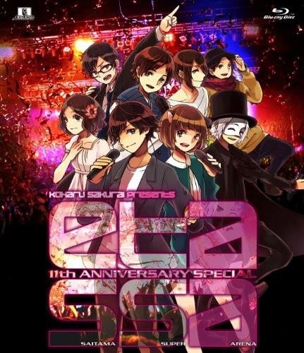 Koharu Sakurai Presents EXIT TUNES ACADEMY-11th ANNIVERSARY SPECIAL- @20130407 さいたまスーパーアリーナ (ブルーレイディスク)
