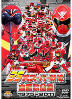 DMM.com 35大スーパー戦隊主題歌全集 1975〜2011